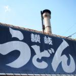 香川饂飩巡礼