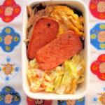 ポーク玉子とサラダ弁
