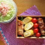肉巻き野菜弁当