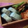 鯖の押し寿司弁当