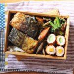 鯖のカレー粉焼弁当